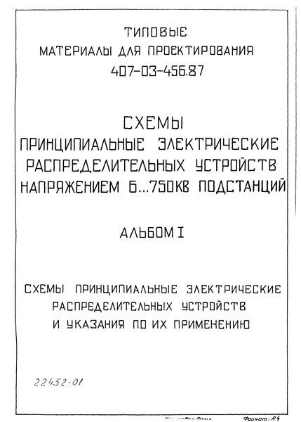 I. Схемы принципиальные