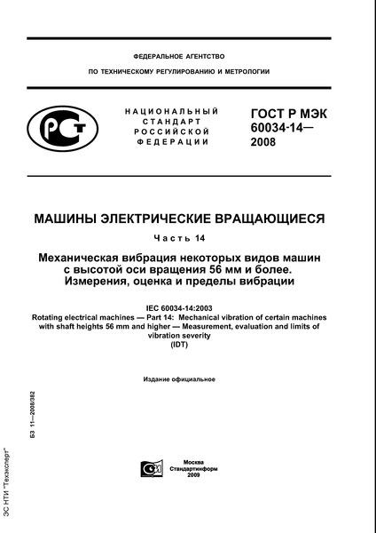 ГОСТ Р МЭК 60034-14-2008 Машины электрические вращающиеся. Часть 14. Механическая вибрация некоторых видов машин с высотой оси вращения 56 мм и более. Измерения, оценка и пределы вибрации