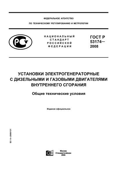 ГОСТ Р 53174-2008 Установки электрогенераторные с дизельными и газовыми двигателями внутреннего сгорания. Общие технические условия