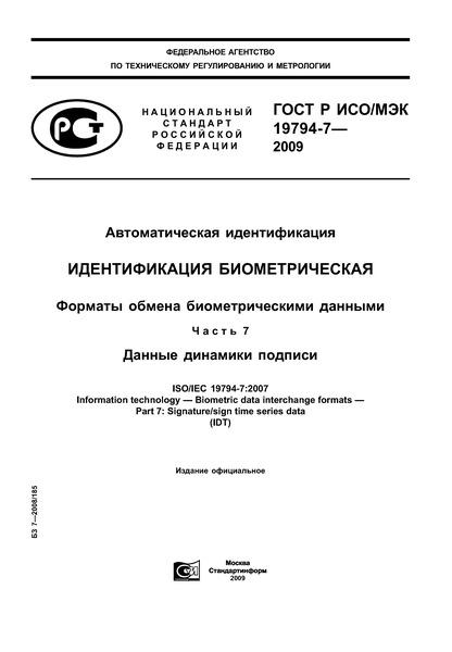 ГОСТ Р ИСО/МЭК 19794-7-2009 Автоматическая идентификация. Идентификация биометрическая. Форматы обмена биометрическими данными. Часть 7. Данные динамики подписи