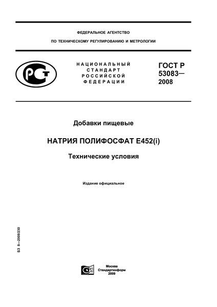 ГОСТ Р 53083-2008 Добавки пищевые. Натрия полифосфат Е452(i). Технические условия