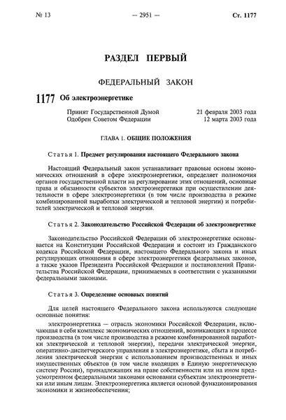 Федеральный закон 35-ФЗ Об электроэнергетике