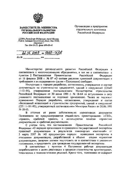 Письмо 19088-СК/08 О применении Положения о составе разделов проектной документации и требованиях к их содержанию
