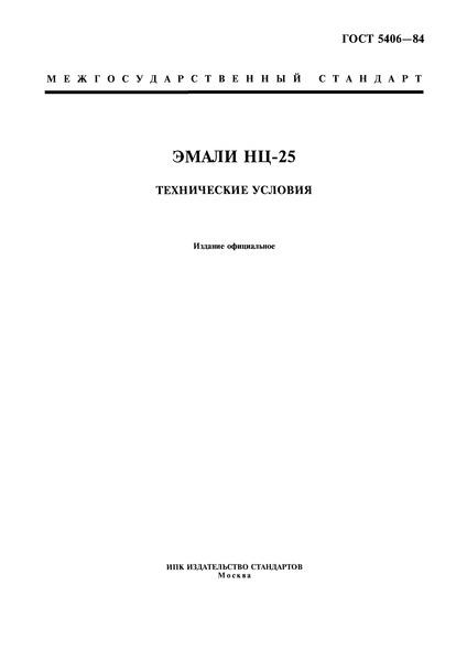 ГОСТ 5406-84 Эмали НЦ-25. Технические условия