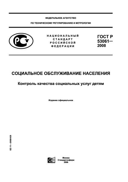 ГОСТ Р 53061-2008 Социальное обслуживание населения. Контроль качества социальных услуг детям