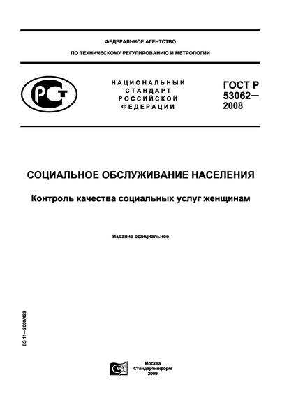 ГОСТ Р 53062-2008 Социальное обслуживание населения. Контроль качества социальных услуг женщинам
