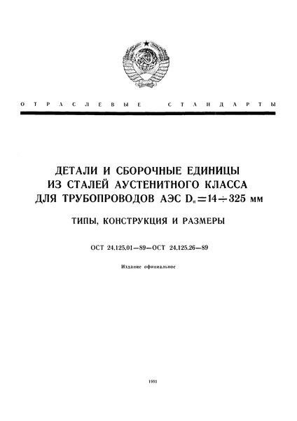 ОСТ 24.125.02-89 Швы сварные стыковых соединений трубопроводов АЭС. Типы и основные размеры