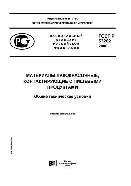 ГОСТ Р 53202-2008 Материалы лакокрасочные, контактирующие с пищевыми продуктами. Общие технические условия