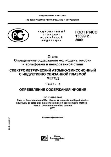 ГОСТ Р ИСО 13899-2-2009 Сталь. Определение содержания молибдена, ниобия и вольфрама в легированной стали. Спектрометрический атомно-эмиссионный с индуктивно связанной плазмой метод. Часть 2. Определение содержания ниобия