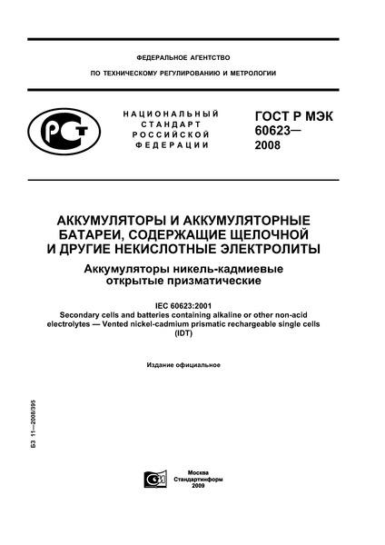 ГОСТ Р МЭК 60623-2008 Аккумуляторы и аккумуляторные батареи, содержащие щелочной и другие некислотные электролиты. Аккумуляторы никель-кадмиевые открытые призматические