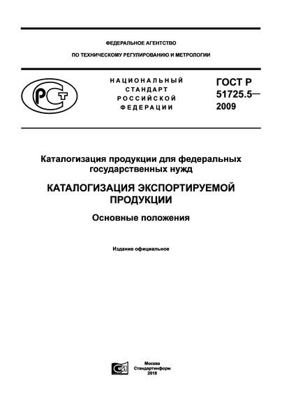 ГОСТ Р 51725.5-2009 Каталогизация продукции для федеральных государственных нужд. Каталогизация экспортируемой продукции. Основные положения