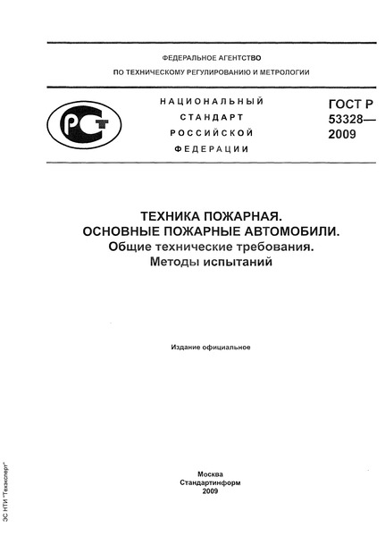 ГОСТ Р 53328-2009 Техника пожарная. Основные пожарные автомобили. Общие технические требования. Методы испытаний