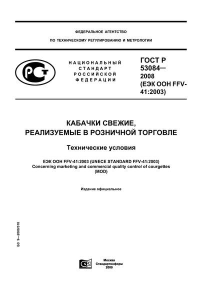 ГОСТ Р 53084-2008 Кабачки свежие, реализуемые в розничной торговле. Технические условия
