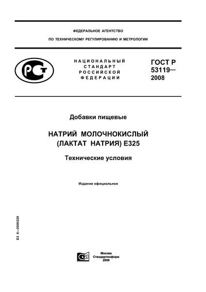 ГОСТ Р 53119-2008 Добавки пищевые. Натрий молочнокислый (лактат натрия) Е325. Технические условия