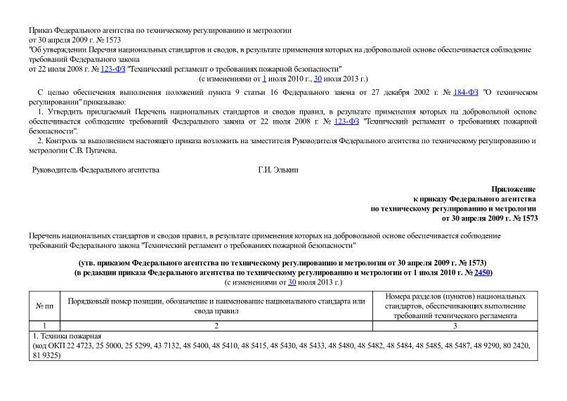 Перечень национальных стандартов и сводов правил, в результате применения которых на добровольной основе обеспечивается соблюдение требований Федерального закона от 22 июля 2008 г. № 123-ФЗ