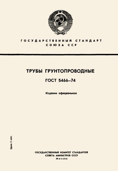 ГОСТ 5466-74 Трубы грунтопроводные. Технические условия