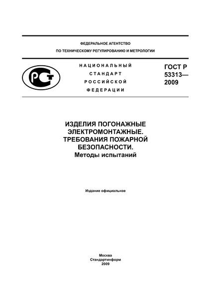 ГОСТ Р 53313-2009 Изделия погонажные электромонтажные. Требования пожарной безопасности. Методы испытаний