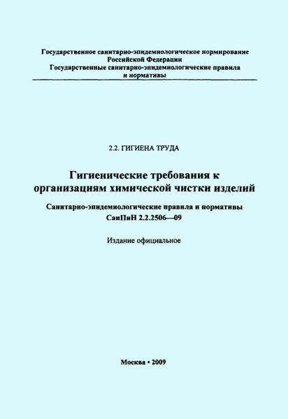 СанПиН 2.2.2506-09 Гигиенические требования к организациям химической чистки изделий