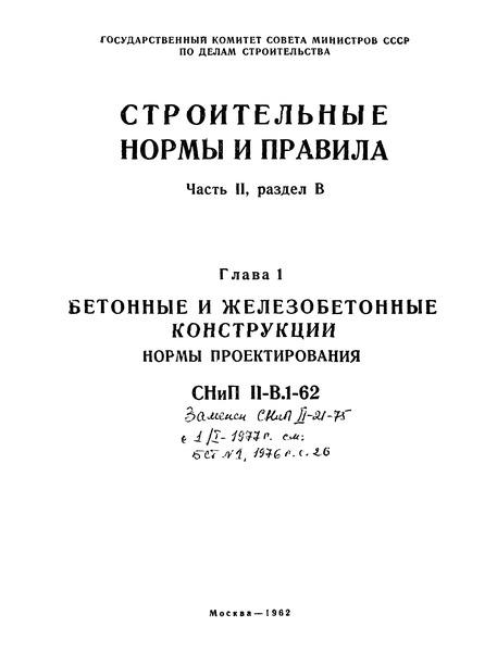 Скачать ВСН 61-89(р) Реконструкция и капитальный ремонт