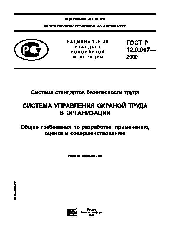 ГОСТ Р 12.0.007-2009 Система стандартов безопасности труда. Система управления охраной труда в организации. Общие требования по разработке, применению, оценке и совершенствованию