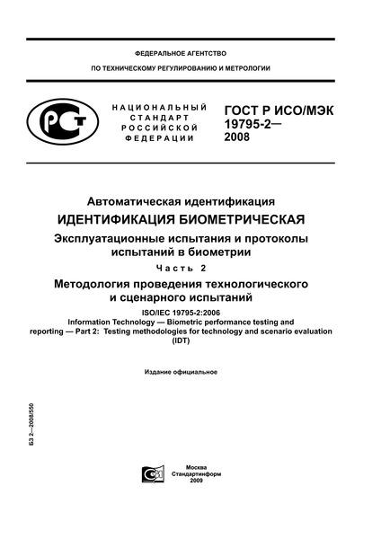 ГОСТ Р ИСО/МЭК 19795-2-2008 Автоматическая идентификация. Идентификация биометрическая. Эксплуатационные испытания и протоколы испытаний в биометрии. Часть 2. Методы проведения технологического и сценарного испытаний