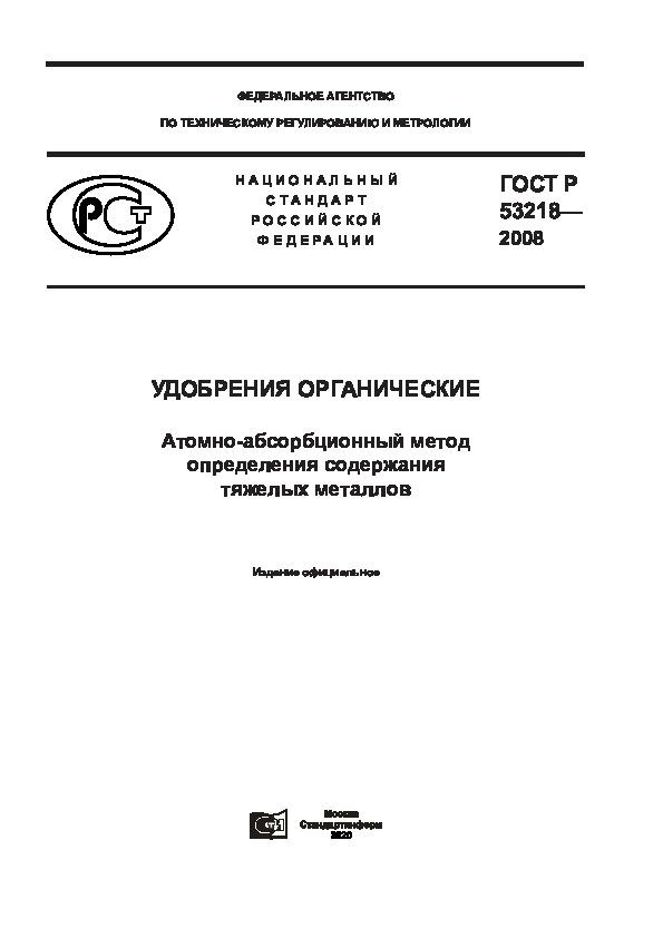 ГОСТ Р 53218-2008 Удобрения органические. Атомно-абсорбционный метод определения содержания тяжелых металлов