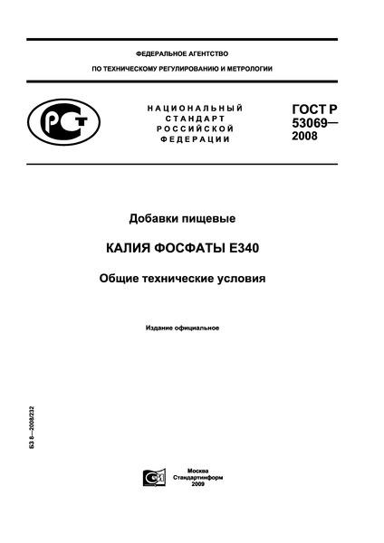 ГОСТ Р 53069-2008 Добавки пищевые. Калия фосфаты Е340. Общие технические условия