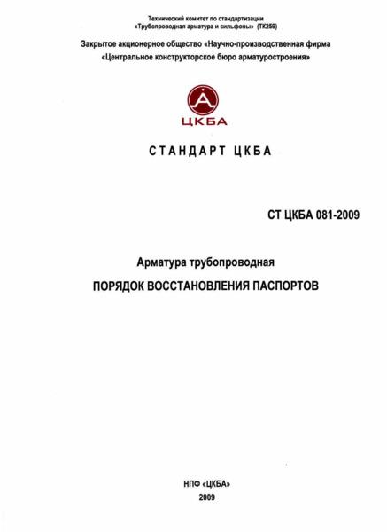 СТ ЦКБА 081-2009 Арматура трубопроводная. Порядок восстановления паспортов