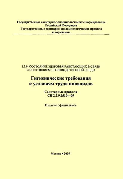 СП 2.2.9.2510-09 Гигиенические требования к условиям труда инвалидов