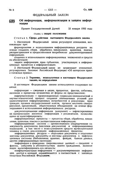 Федеральный закон 24-ФЗ Об информации, информатизации и защите информации