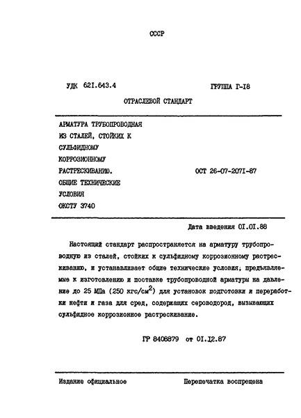 ОСТ 26-07-2071-87 Арматура трубопроводная из сталей, стойких к сульфидному коррозионному растрескиванию. Общие технические условия