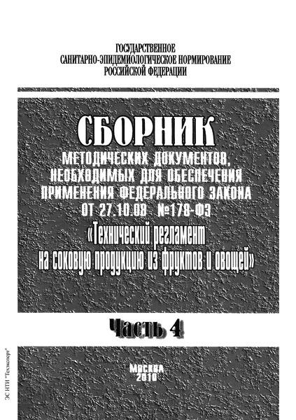 МУ 5178-90 Методические указания по обнаружению и определению содержания общей ртути в пищевых продуктах методом беспламенной атомной абсорбции
