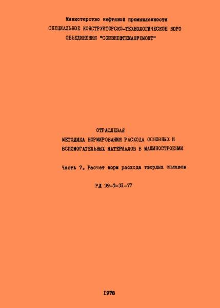 РД 39-3-31-77 Отраслевая методика нормирования расхода основных и вспомогательных материалов в машиностроении. Часть 7. Расчет норм расхода твердых сплавов