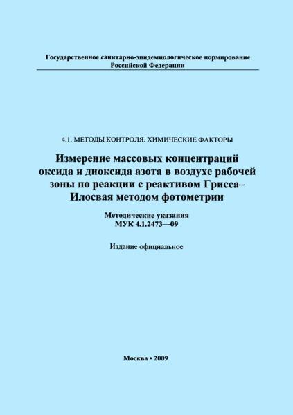 МУК 4.1.2473-09 Измерение массовых концентраций оксида и диоксида азота в воздухе рабочей зоны по реакции с реактивом Грисса-Илосвая методом фотометрии