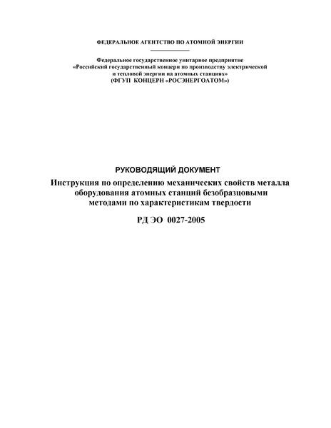 РД ЭО 0027-2005 Инструкция по определению механических свойств металла оборудования атомных станций безобразцовыми методами по характеристикам твердости