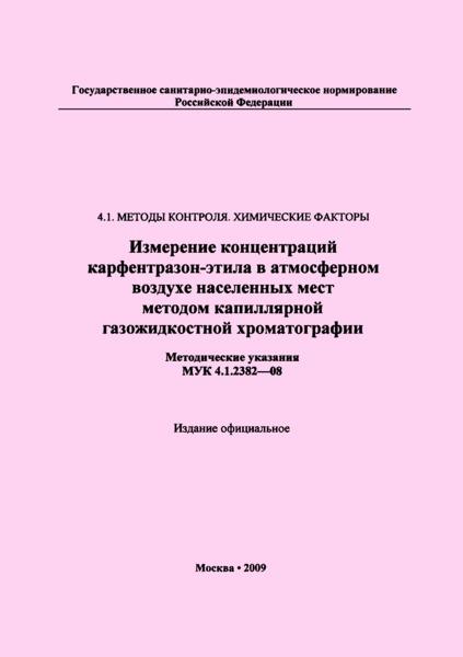 МУК 4.1.2382-08 Измерение концентраций карфентразон-этила в атмосферном воздухе населенных мест методом капиллярной газожидкостной хроматографии