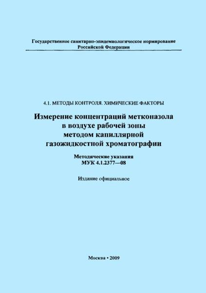 МУК 4.1.2377-08 Измерение концентраций метконазола в воздухе рабочей зоны методом капиллярной газожидкостной хроматографии