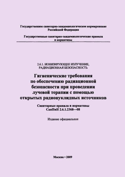 СанПиН 2.6.1.2368-08 Гигиенические требования по обеспечению радиационной безопасности при проведении лучевой терапии с помощью открытых радионуклидных источников
