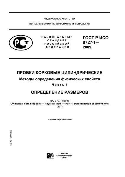 ГОСТ Р ИСО 9727-1-2009 Пробки корковые цилиндрические. Методы определения физических свойств. Часть 1. Определение размеров
