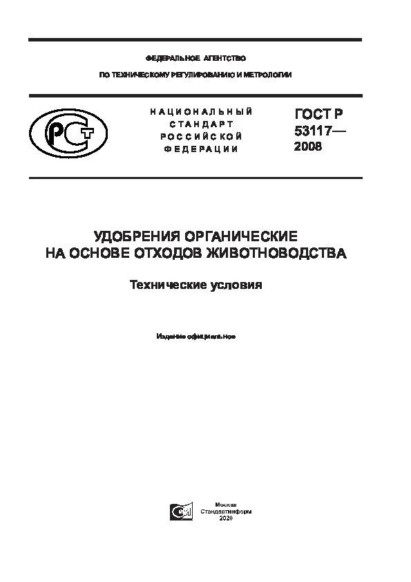 ГОСТ Р 53117-2008 Удобрения органические на основе отходов животноводства. Технические условия