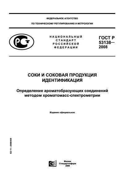 ГОСТ Р 53138-2008 Соки и соковая продукция. Идентификация. Определение ароматобразующих соединений методом хроматомасс-спектрометрии