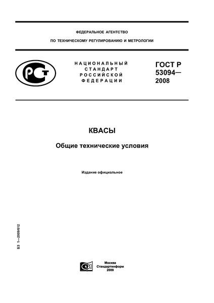 ГОСТ Р 53094-2008 Квасы. Общие технические условия