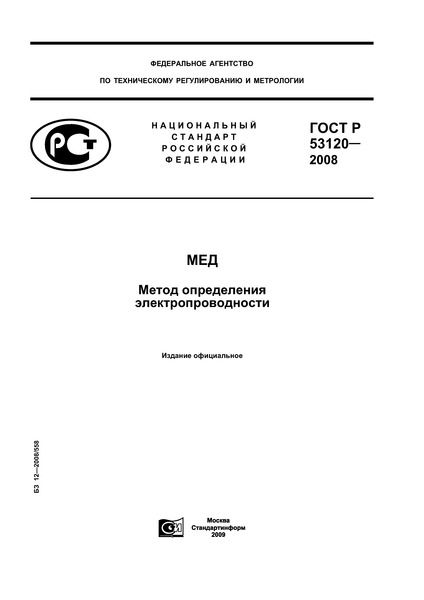 ГОСТ Р 53120-2008 Мед. Метод определения электропроводности
