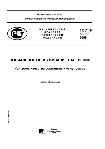 ГОСТ Р 53063-2008 Социальное обслуживание населения. Контроль качества социальных услуг семье