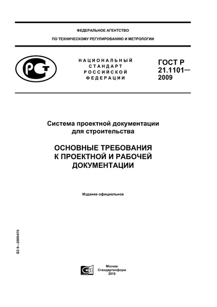 ГОСТ Р 21.1101-2009 Система проектной документации для строительства. Основные требования к проектной и рабочей документации