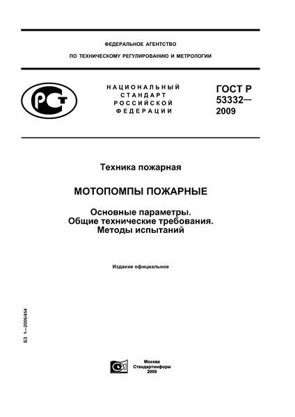 ГОСТ Р 53332-2009 Техника пожарная. Мотопомпы пожарные. Основные параметры. Общие технические требования. Методы испытаний