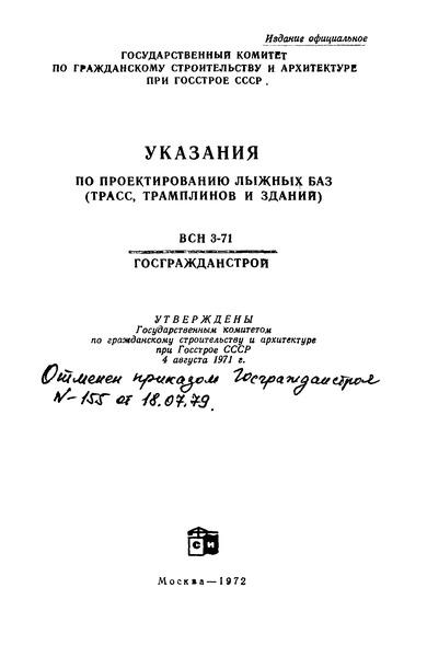 ВСН 3-71/Госгражданстрой Указания по проектированию лыжных баз (трасс, трамплинов и зданий)