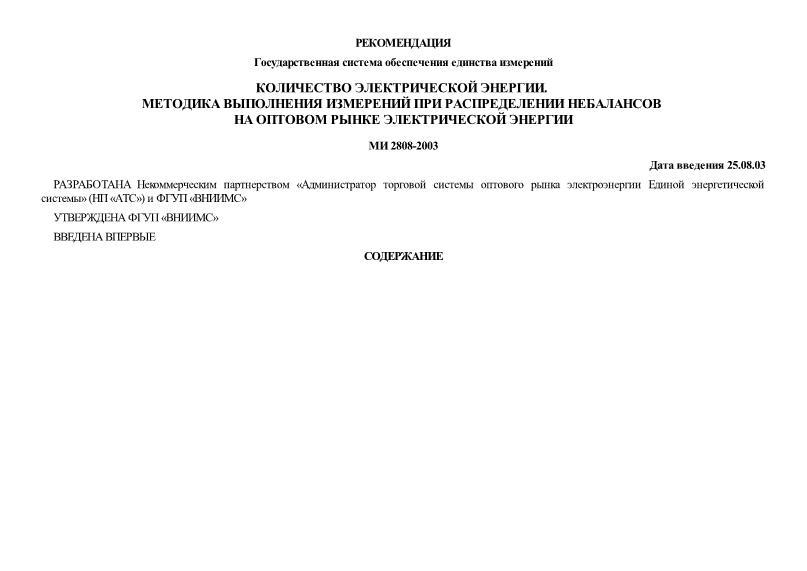 МИ 2808-2003 Рекомендация. Государственная система обеспечения единства измерений. Количество электрической энергии. Методика выполнения измерений при распределении небалансов на оптовом рынке электрической энергии