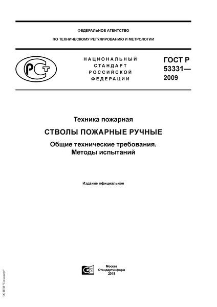 ГОСТ Р 53331-2009 Техника пожарная. Стволы пожарные ручные. Общие технические требования. Методы испытаний