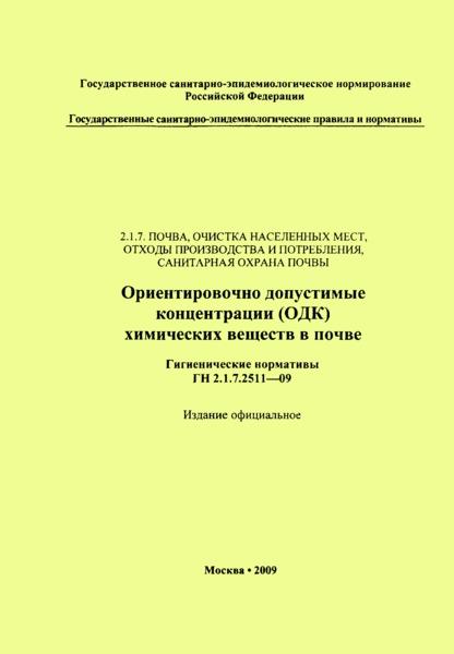 ГН 2.1.7.2511-09 Ориентировочно допустимые концентрации (ОДК) химических веществ в почве